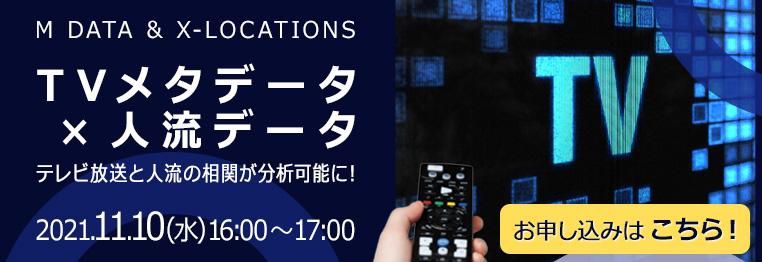 ロケーションテックセミナー 【 TVメタデータ × 人流データ 】 テレビ視聴と人流の相関が分析可能に! 2021.11.10(水) 16:00 ~ 17:00 お申し込みはこちら→