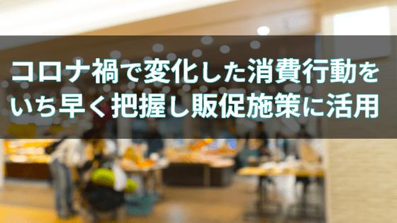 店舗施設運営のDX推進TOP