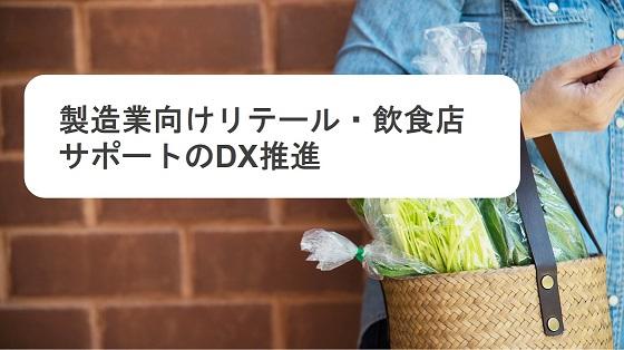 製造業向けリテール・飲食店サポートのDX推進