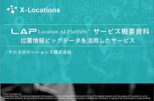Location AI Platform™サービス概要資料
