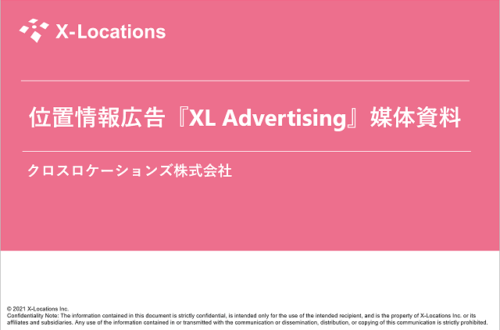 XL Advertising媒体資料