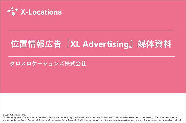 XL Advertising媒体資料