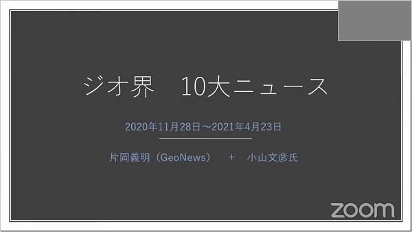 ジオ展_2020-2021-ジオ界隈10大ニュース
