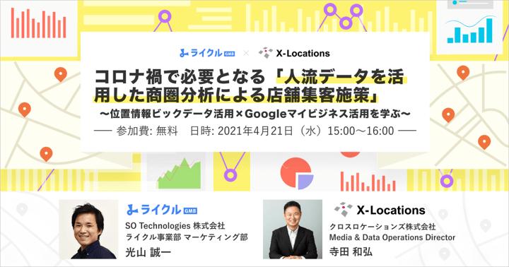 位置情報ビッグデータ活用_Google舞ビジネス活用セミナー