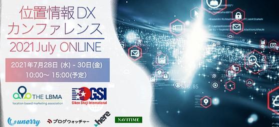 位置情報×DX カンファレンス 2021 July ONLINE TOPイメージ