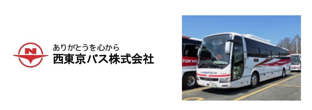 西東京バス_通勤ライナー