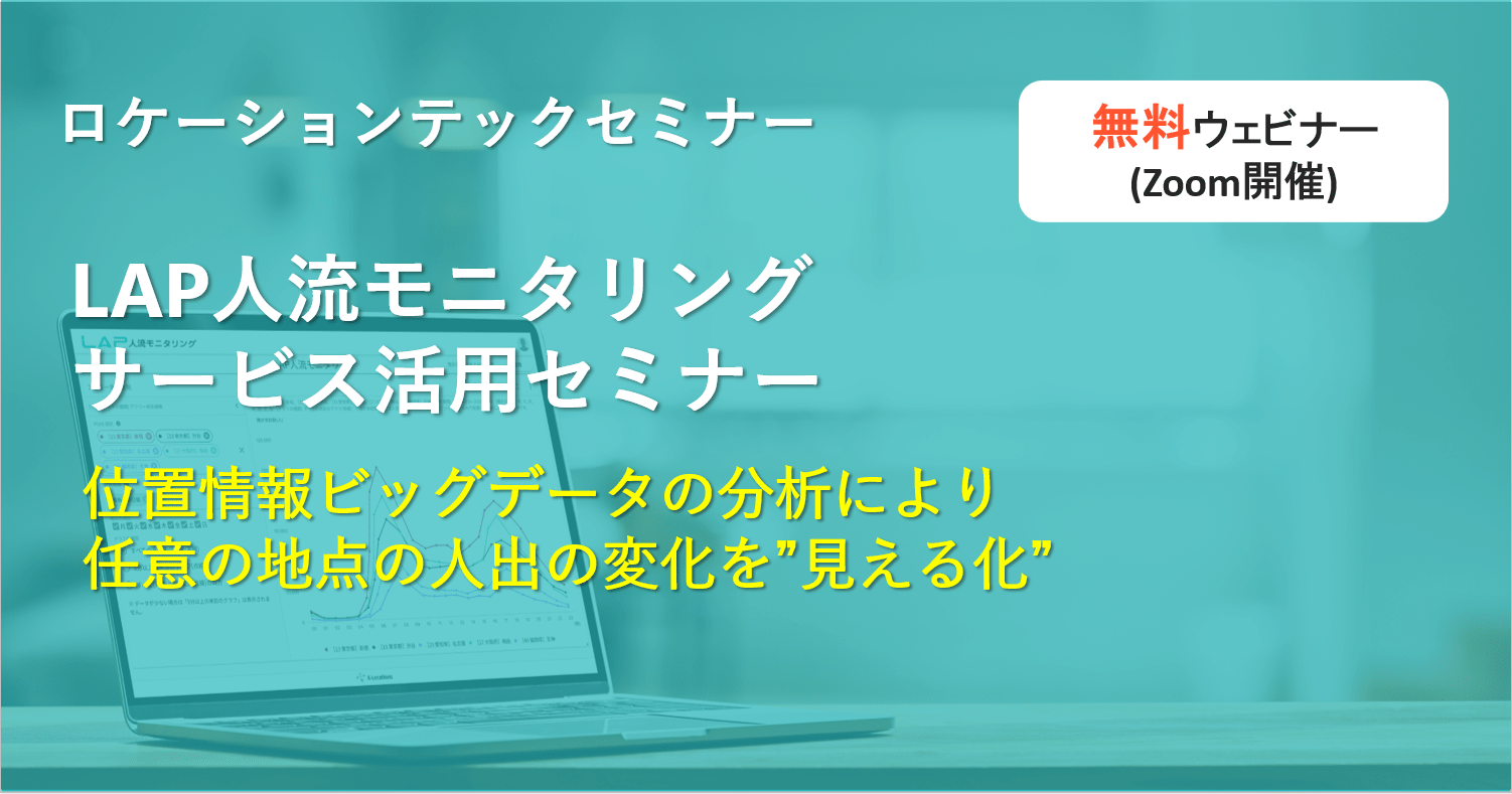 LAP人流モニタリング活用セミナーtop