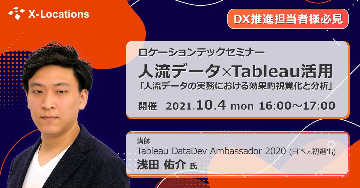 DX推進担当者様必見 ロケーションテックセミナー 人流データ×Tableau活用「人流データの実務における効果的視覚化と分析」