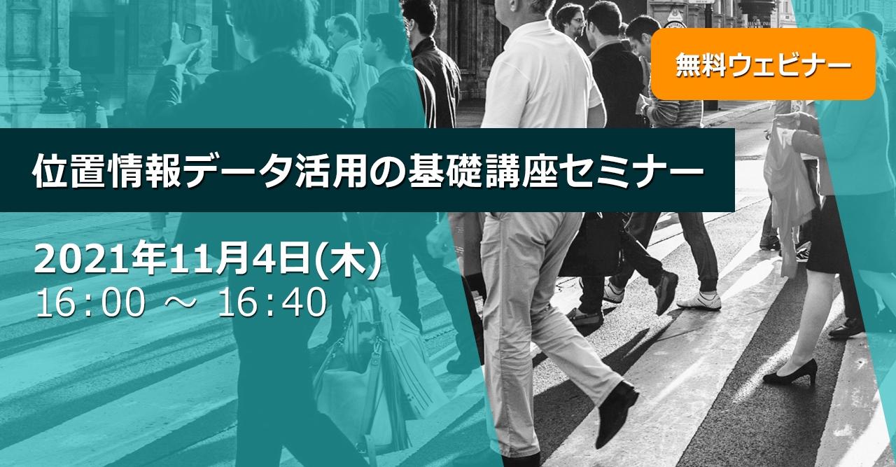 位置情報データ活用の基礎講座セミナー 11月4日(木) 16:00~16:45